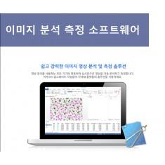 이미지 분석 측정 소프트웨어